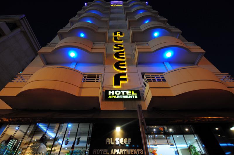 Al Seef Hotel Apartment