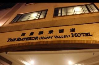The Emperor (Happy Valley) Hotel